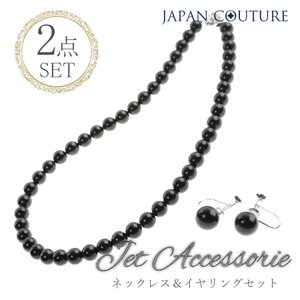 8mm ジェットネックレス イヤリングセット 大人 上品|japan-couture