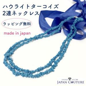 ハウライトターコイズ 2連 ネックレス サザレ さざれ 天然石 ボリューム 重ね付け風 大人 上品 プレゼント ケース付き 12月 誕生石 天然石 パワーストーン|japan-couture