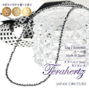 テラヘルツ  3mm玉 ネックレス 50cm  天然石 パワーストーン 健康 ケース付 プレゼント シルバー 日本製 大人 上品|japan-couture