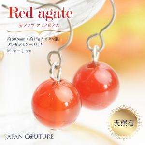 アレルギー対応 チタンピアス 高純度チタン 赤瑪瑙 レッドアゲート 8mm珠 ピアス チタン製 天然石 パワーストーン プレゼント ケース付き 日本製 大人 上品|japan-couture