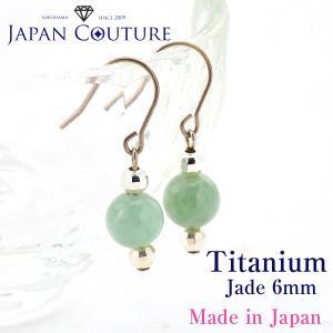 アレルギー対応 チタンピアス 高純度チタン ミャンマー翡翠ドロップ  ヒスイ ひすい 天然石 パワーストーン 保証書付き プレゼント ケース付き日本製 大人 上品|japan-couture