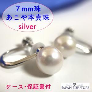 国産 あこや本真珠 7ミリ 7.0-7.5mm イヤリング ねじ式  回すタイプ シリコン付 大人 上品|japan-couture
