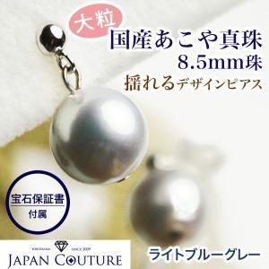 大粒 8.5mm珠 アコヤ あこやアコヤ本真珠ピアス 揺れるデザイン ドロップタイプ  シルバー製 ホワイト ライトブルーグレー 日本製 母の日|japan-couture