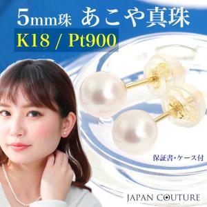 K18 18金 あこや本真珠 ベビーパール 付けっぱなし スタッドピアス 保証書付き 大人 上品|japan-couture