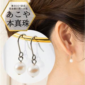 7mm 本真珠ピアス 本真珠 あこや真珠 パールピアス フック式  プレゼント アレルギー対応 ギフト プレゼント 日本製 大人 上品|japan-couture
