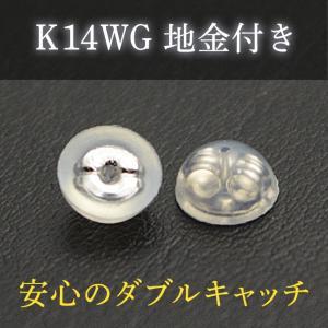 ピアスキャッチ 14金ホワイトゴールド 地金付きシリコンキャッチ ダブルキャッチ 落ちない 両耳用 ダブルロックキャッチ K14WG DM便配送可 大人 上品|japan-couture