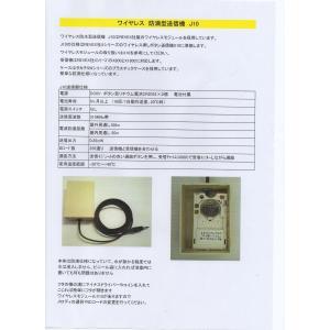 ワイヤレス お風呂(水位)ブザーセット J810 japan-elekit 02