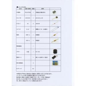 お風呂(水位)ブザー キット|japan-elekit|05