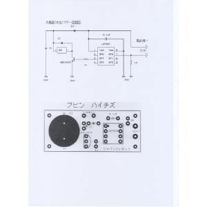 お風呂(水位)ブザー キット|japan-elekit|06