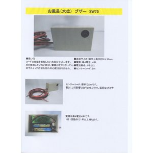 お風呂(水位)ブザー SW75|japan-elekit|03