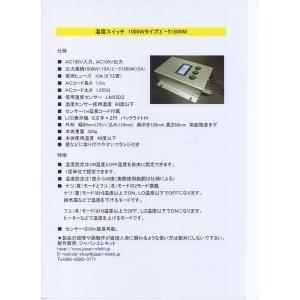 ジャパンエレキット AC100V制御 −30度〜250℃ 大電力温度スイッチ  1000Wタイプ (ピーク1500W)|japan-elekit|07