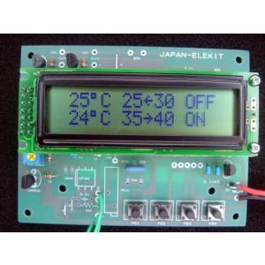 温度スイッチ2CHタイプ 完成品|japan-elekit