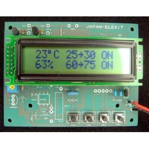 温度・湿度スイッチDX キット|japan-elekit