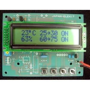 温度・湿度スイッチDX 完成品|japan-elekit