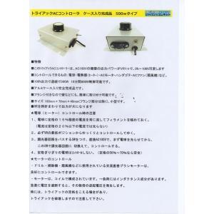 トライアックACコントローラ ケース入り 500W対応|japan-elekit|05