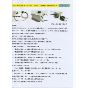 トライアックACコントローラ  1500W対応|japan-elekit|07