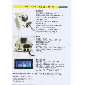 LCDトライアックACコントローラ  500W対応|japan-elekit|05