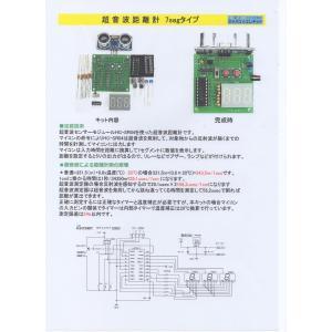 超音波距離計 7セグメントタイプ キット|japan-elekit|04
