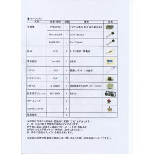 超音波距離計 7セグメントタイプ キット|japan-elekit|05