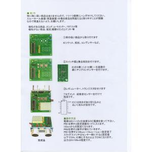 超音波距離計 7セグメントタイプ キット|japan-elekit|06