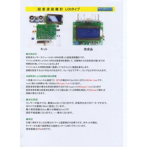 超音波距離計 LCDタイプ キット|japan-elekit|05
