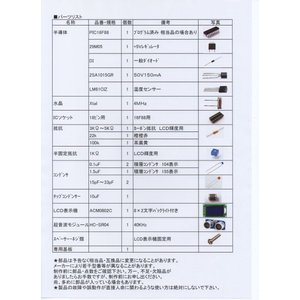超音波距離計 LCDタイプ キット|japan-elekit|06