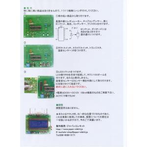 超音波距離計 LCDタイプ キット|japan-elekit|07
