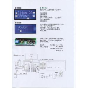 超音波距離計 LCDタイプ キット|japan-elekit|08