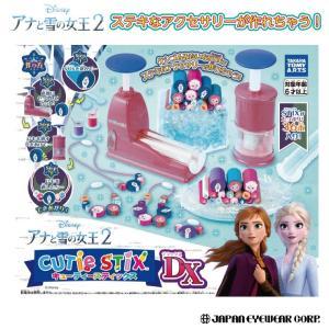 アナと雪の女王2 おもちゃ キューティー スティックス デラックス CUTie STIX DX アナ...