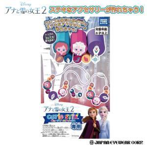 アナと雪の女王2 おもちゃ キューティー スティックス 専用サプライ CUTie STIX アナ雪 ...