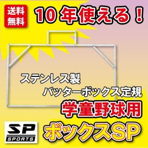 バッターボックスゲージ バッターボックス 定規 ボックスSP 少年・学童野球用 ステンレス製 10年使える 完全日本製 クーポン対象商品