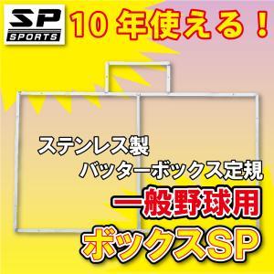 バッターボックスゲージ バッターボックス 定規 ボックスSP 中学・高校・一般野球用 ステンレス製 10年使える 完全日本製 クーポン対象商品