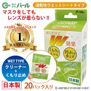 ■【トラベルレンズペーパー】スッキリ爽快シート PEARL-04923  ウェットシートタイプのレン...