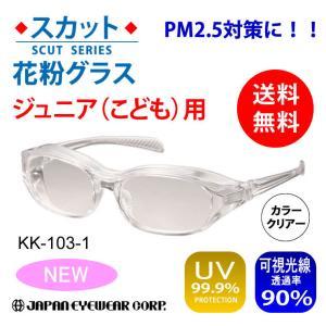 花粉 グラス 花粉症 メガネ スカット KK-103-1 ク...