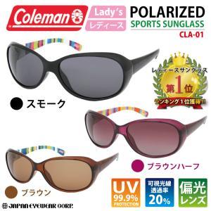 コールマン Colman レディース サングラス 偏光 UV...