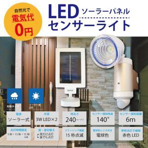 センサーライト 屋内 屋外 人感 ソーラー  LED【 LED ソーラー センサーライト RITEX...