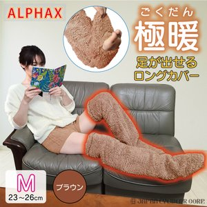 この季節、足が冷えて寝る時に辛いという方に朗報。 毛足の長いふわふわした生地がやさしく足を包み込み、...