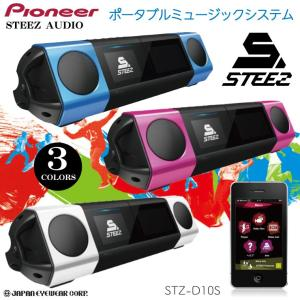 Pioneer スピーカー システム パイオニア STEEZ STZ-D10S iphone 送料無...