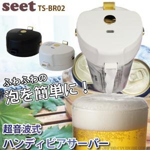 超音波式ハンディビアサーバー TS-BR02 缶ビール用 ビールサーバー  缶 泡 超音波 250m...