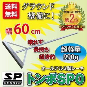 トンボ SP0 グラウンド 整備用 レーキ アルミ製で超軽量...