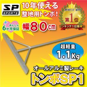 トンボ SP1 グラウンド 整備用 レーキ アルミ製で超軽量 10年使える (幅80cm) 完全日本...