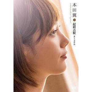 本田翼 in 『起終点駅 ターミナル』 [DVD]...