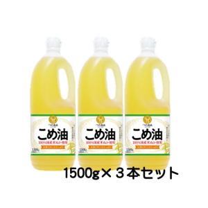 条件付き送料無料 3本セット こめ油  米油  築野食品  TSUNO 築野 1500g