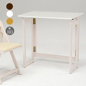 折りたたみ式テーブル 80