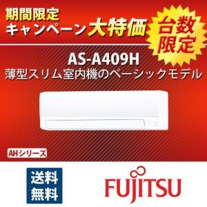 ■富士通  ノクリア 薄型(スリム) エアコン【2019年モデル】の最新機種になります。AS-A40...