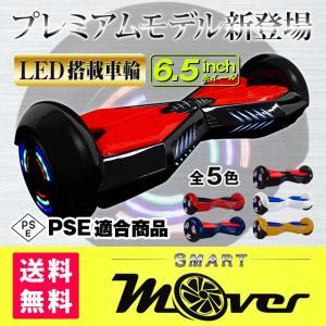 【台数限定】 車輪が光る SMART MOVER-5S プレミアム バランススクーター MOVER ホバーボード 電動二輪車 輝く ブラック 黒 子供 おもちゃ 送料無料 保証付