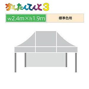 かんたんてんと3一方幕(2.4m×1.9m)標準色