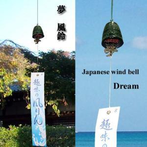 漢字風鈴(ふうりん) 夢|japan