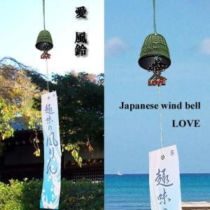 漢字風鈴(ふうりん) 愛|japan