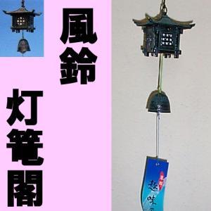 風鈴 灯篭閣|japan